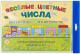 Развивающий игровой набор Корвет Веселые цветные цифры Палочки Кюизенера / 430517 -