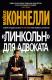 Книга Азбука Линкольн для адвоката (Коннелли М.) -