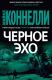 Книга Азбука Черное эхо (Коннелли М.) -