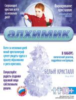 Набор для выращивания кристаллов Lori Белый кристалл / Вкр-002 -