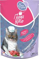 Корм для кошек За Корма Родины Кусочки в соусе с говядиной / ZKR004 (85г) -