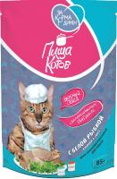 Корм для кошек За Корма Родины Кусочки в соусе с белой рыбкой / ZKR005 (85г) -