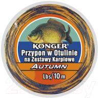 Поводок рыболовный Konger Autumn / 960015045 (10м) -