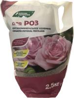 Удобрение ОМУ Для роз (2.5кг) -