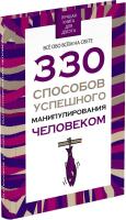 Книга Харвест 330 способов успешного манипулирования человеком (Адамчик В.) -