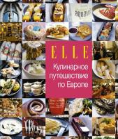 Книга Харвест Elle. Кулинарное путешествие по Европе -