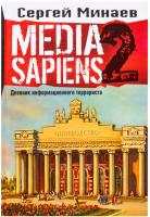 Книга Харвест Media Sapiens. Дневник информационного террориста (Минаев С.) -
