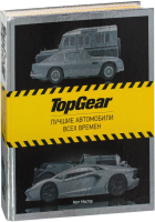 Книга Харвест TopGear. Лучшие автомобили всех времен (Мастер М.) -