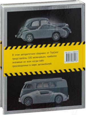 Книга Харвест TopGear. Лучшие автомобили всех времен (Мастер М.)