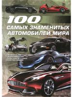Книга Харвест 100 самых знаменитых автомобилей мира (Цеханский С.) -