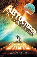 Книга Харвест Автостопом по Галактике. Опять в путь (Адамс Д.) -
