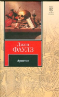 Книга Харвест Аристос (Фаулз Д.) -