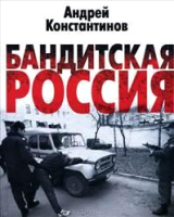 Книга Харвест Бандитская Россия (Константинов А.) -