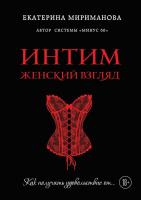 Книга Эксмо Интим. Женский взгляд (Мириманова Е.) -
