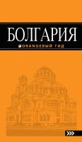 Путеводитель Эксмо Болгария (Тимофеев И.) -
