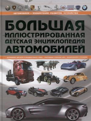 Энциклопедия Харвест Большая иллюстрированная детская энциклопедия автомобилей