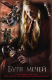 Книга Харвест Буря мечей (Мартин Д.) -