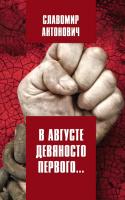 Книга Харвест В августе девяносто первого (Антонович С.) -