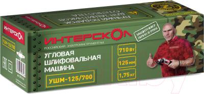 Угловая шлифовальная машина Интерскол УШМ-125/700 (529.1.0.00)