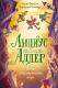Книга Эксмо Люциус Адлер. Дело о призрачном воре (Перплис Б., Хумберг К.) -