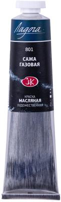 Масляные краски Ладога Сажа газовая / 1204801