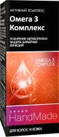 Эликсир для волос Линия HandMade Омега 3 Комплекс (5мл) -