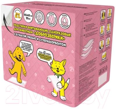 Одноразовая пеленка для животных Пелигрин Доброзверики с суперабсорбентом 60x60 / ЖТС60Х60 (20шт)