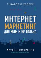 Книга Эксмо Интернет-маркетинг для МЛМ и не только (Нестеренко А.) -