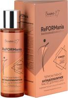 Масло антицеллюлитное Белита-М ReFORMania термоактивное для массажа (120мл) -