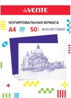 Бумага копировальная deVente 2041400 (50л, фиолетовый) -
