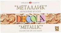 Акриловые краски Decola Металлик / 4941271 (8шт) -
