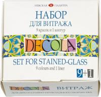 Акриловые краски Decola Для витража / 42411065 (9шт) -