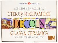 Акриловые краски Decola По стеклу и керамике / 4041114 (12шт) -