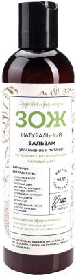 Бальзам для волос Botavikos ЗОЖ натуральный увлажнение и питание