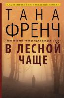 Книга Харвест В лесной чаще (Френч Т.) -