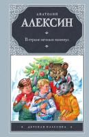 Книга Харвест В стране вечных каникул (Алексин А.) -