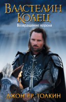 Книга Харвест Властелин Колец. Возвращение короля (Толкин Д.Р.Р.) -