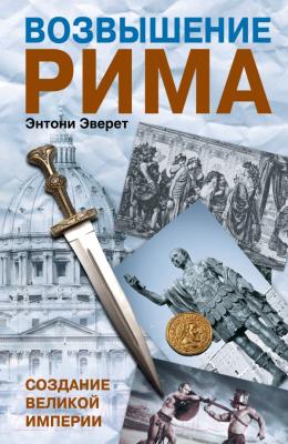 Книга Харвест Возвышение Рима: Создание великой империи