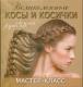 Книга Харвест Великолепные косы и косички своими руками (Уколова М.) -