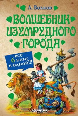 Книга Харвест Волшебник Изумрудного города. Все 6 книг