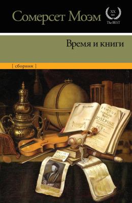 Книга Харвест Время и книги