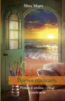 Книга Харвест Время прощать (Марч М.) -