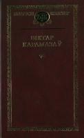 Книга Харвест Выбраныя творы (Карамазов В.) -