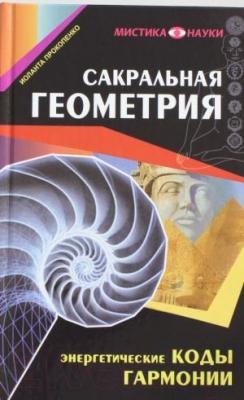 Книга Харвест Сакральная геометрия. Энергетические коды гармонии