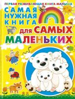 Развивающая книга Харвест Самая нужная книга для самых маленьких (Чайка Е.) -