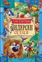 Книга Русич Сказки (Андерсен Х.) -