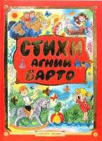 Книга Харвест Стихи Агнии Барто (Барто А.) -