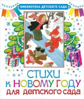 Книга Харвест Стихи к Новому году для детского сада (Сутеев В., Маршак С.) -