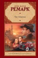 Книга Харвест Три товарища (Ремарк Э.) -