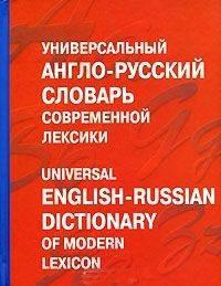 Словарь Харвест Универсальный англо-русский словарь современной лексики